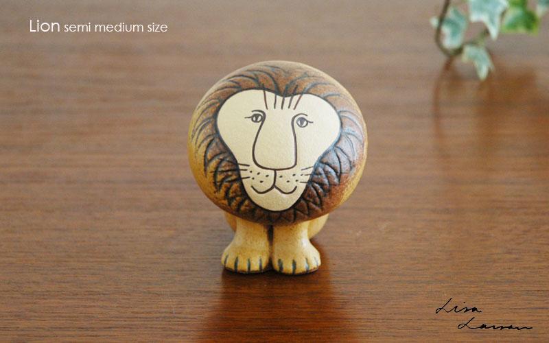 Lionライオン・セミミディアムサイズ,Lisa Larsonリサ・ラーソン,スウェーデン,北欧オブジェ,北欧置物,北欧インテリア,北欧雑貨