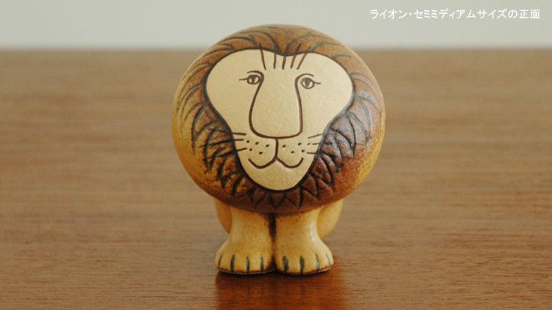 Lionライオン・セミミディアムサイズ,前からの姿,Lisa Larsonリサ・ラーソン,スウェーデン,北欧オブジェ,北欧置物,北欧インテリア,北欧雑貨