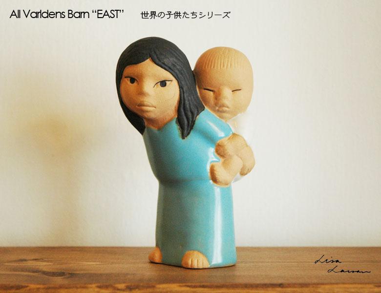 Lisa Larson(リサ・ラーソン),世界のこどもたちのシリーズ,EAST(イースト),東の子ども,北欧,スウェーデン,子ども,オブジェ,置物,北欧雑貨,北欧インテリア