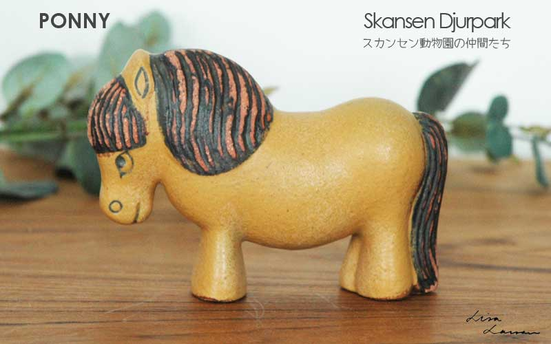 Ponny,ポニー,Lisa Larson,リサ・ラーソン,LILLSKANSEN,スカンセン動物園,北欧,スウェーデン,オブジェ,置物,北欧雑貨,北欧インテリア