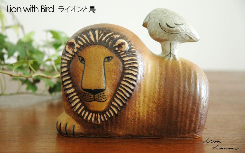 Lion with bird(ライオンと鳥),Lisa Larsonリサラーソン,スウェーデン,北欧オブジェ,北欧置物,北欧インテリア,北欧雑貨