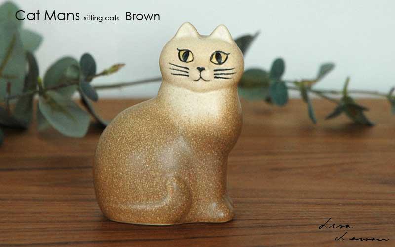 CAT MANS(キャットマンス)ブラウン・ミニサイズ,Lisa Larsonリサ・ラーソン,オブジェ,置物,北欧,スウェーデン,北欧雑貨,北欧インテリア