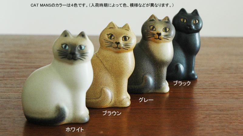 Lisa Larson,リサ・ラーソン,CAT MANS,キャットマンス