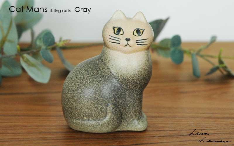 CAT MANS(キャットマンス)グレー,Lisa Larsonリサ・ラーソン,オブジェ,置物,北欧,スウェーデン,北欧雑貨,北欧インテリア