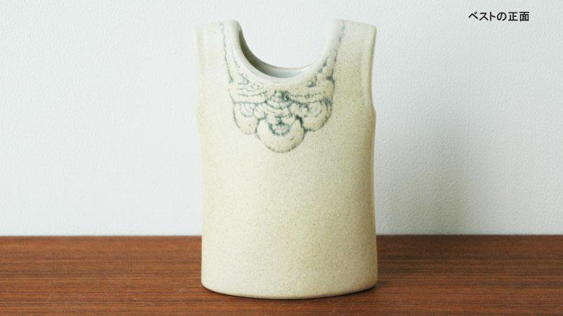 Wardobe Vases Vest,ベスト,フラワーベース,Lisa Larson,リサラーソン,北欧,花瓶,フラワーベース,オブジェ,置物,北欧雑貨,北欧インテリア