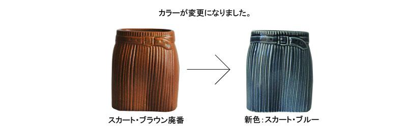 Wardrobe Vases Skirt,スカート,ブラウンは廃番になりました。新色はブルーです。,フラワーベース,Lisa Larson,リサラーソン,北欧,花瓶,フラワーベース,オブジェ,置物,北欧雑貨,北欧インテリア