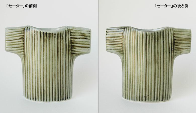 Wardrobe Vases Sweater,セーター,正面と後ろ,フラワーベース,Lisa Larson,リサラーソン,北欧,花瓶,フラワーベース,オブジェ,置物,北欧雑貨,北欧インテリア