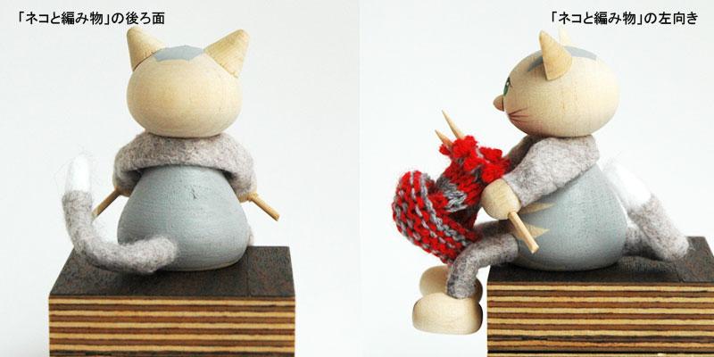 エストニアのハンドクラフトのかわいいネコのオブジェネコと編み物の右側,置物,北欧エストニア,北欧雑貨,北欧インテリア,北欧ギフト