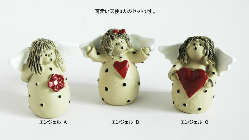 Three Little Angels with heart Figures(エンジェル・フィギィア)3個セット,天使,ハート,NAASGRANSGADEN(ネースグレンズゴーデン),北欧,置物,スウェーデン,北欧雑貨,クリスマス