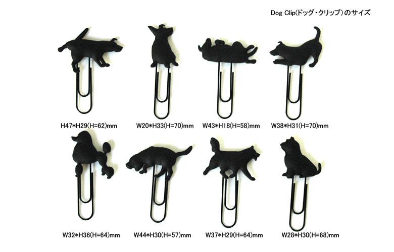 Dog Clip(ドッグ・クリップ),puhlmann(ブルマン),Jorine Oosterhoff(ヨリネ・オーステルホフ