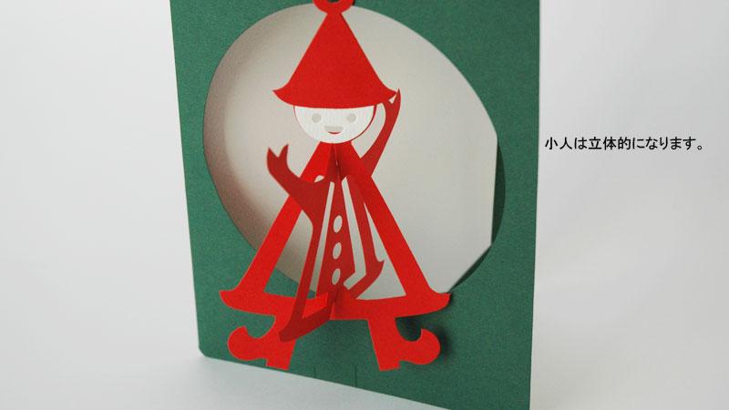 モビールクリスマスカード,nisse,クリスマスカード,Livingly,リビングリー,北欧デンマーク