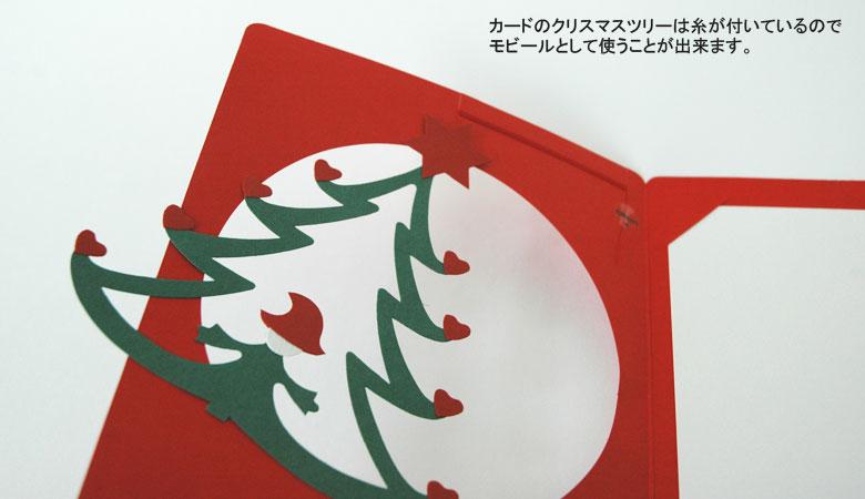 モビールクリスマスカード,Tree in nisse,クリスマスカード,Livingly,リビングリー,北欧デンマーク
