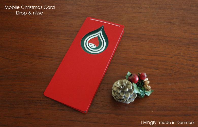 モビールクリスマスカード,heart,クリスマスカード,Livingly,リビングリー,北欧デンマーク,北欧クリスマスカード,北欧モビール,北欧雑貨,北欧インテリア