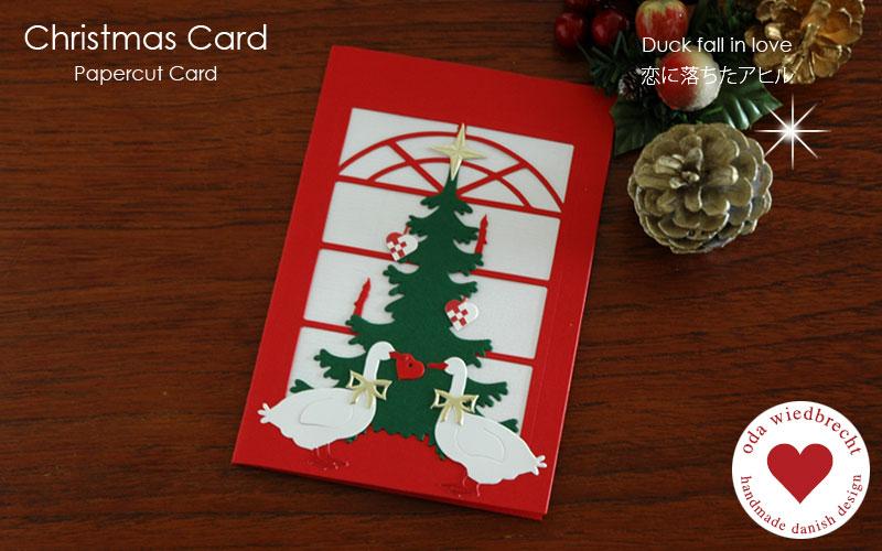 クリスマスカード,恋に落ちたダック,Oda Wiedbrecht,オダ・ウィードブレクト,北欧デンマーク,ハンドメイドクラフト