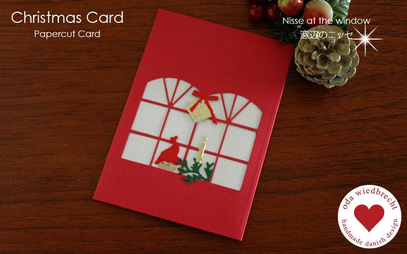 クリスマスカード,窓辺のNisse(ニッセ),Oda Wiedbrecht,オダ・ウィードブレクト,北欧デンマーク,ハンドメイドクラフト