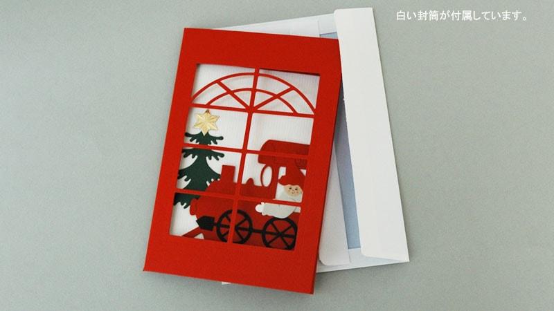封筒付きです,クリスマスカード・クリスマス・トレイン,Oda Wiedbrecht,オダ・ウィードブレクト,北欧デンマーク,ハンドメイドクラフト