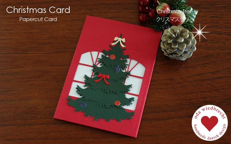クリスマスカード・クリスマスツリー,Oda Wiedbrecht,オダ・ウィードブレクト,北欧デンマーク,ハンドメイドクラフト