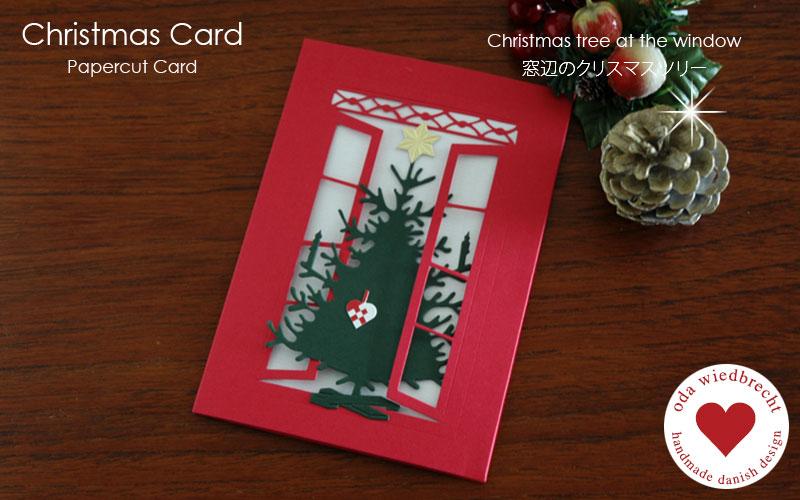 クリスマスカード・窓辺のクリスマスツリー,Oda Wiedbrecht,オダ・ウィードブレクト,北欧デンマーク,ハンドメイドクラフト