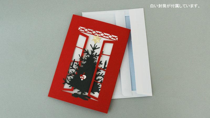 封筒付きです,窓辺のクリスマスカード・クリスマスツリー,Oda Wiedbrecht,オダ・ウィードブレクト,北欧デンマーク,ハンドメイドクラフト