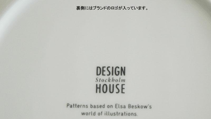 北欧スウェーデンブランド,DESGIN HOUSE stockholm,デザインハウス・ストックホルム,Elsa Baskow(エルサ・べスコフ)スモールプレート