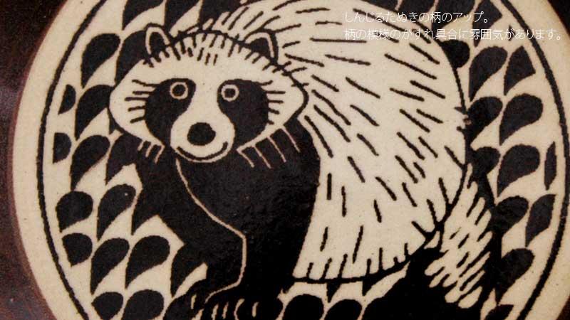 益子の皿,しんじるたぬき,Japan Seriesジャパンシリーズ,益子焼,Lisa Larson(リサ・ラーソン),北欧,スウェーデン,北欧食器,北欧インテリア,北欧雑貨