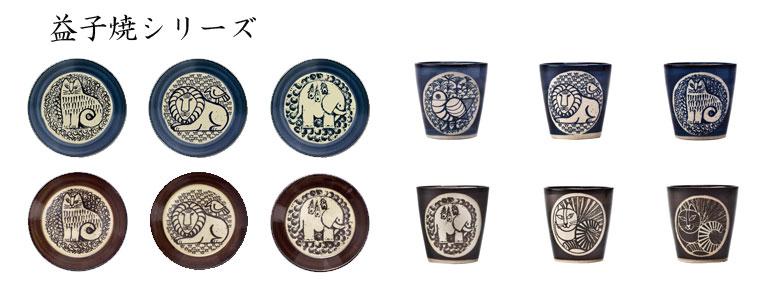 益子の皿,Lisa Larson,リサラーソ,JAPAN Series,北欧雑貨,北欧インテリア,北欧キッチン雑貨
