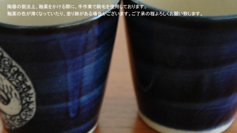 湯呑み,Japan Seriesジャパンシリーズ,益子焼,Lisa Larson(リサ・ラーソン),北欧,スウェーデン,北欧食器,北欧インテリア,北欧雑貨