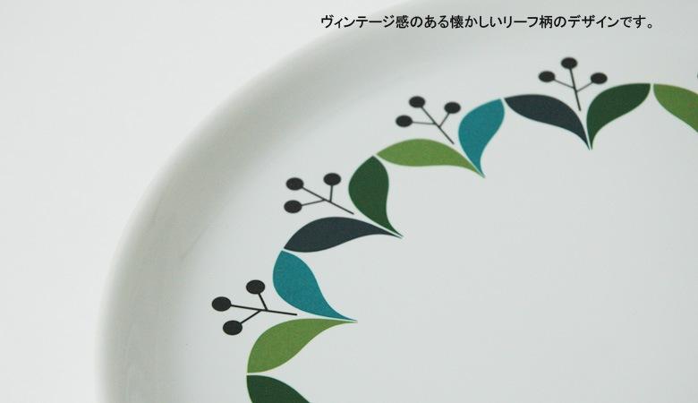 retro plate21cm,レトロ・プレート21cm,Sagaform(サガフォルム),lotta odelius,ロッタ・オデリウス,リーフ柄,スウェーデン,北欧食器