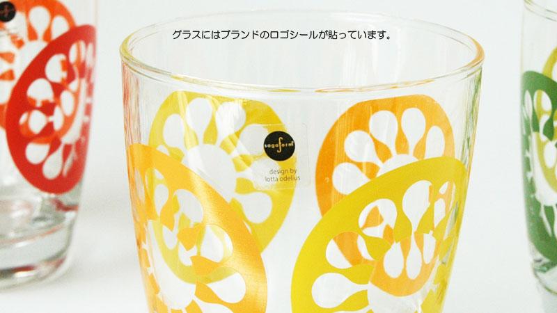 ジューシーグラス,juicy glass,Sagaform(サガフォルム),lotta odelius,ロッタ・オデリウス,スウェーデン,北欧食器