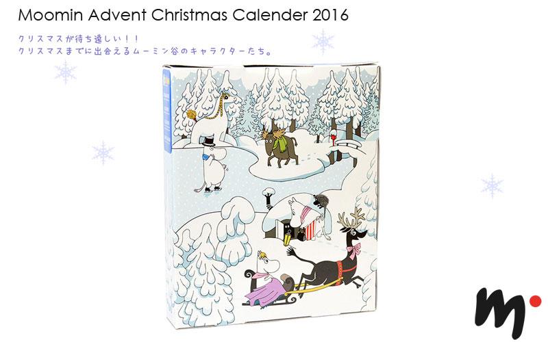 ムーミン,アドヴェントクリスマスカレンダー,moomin christmas advent calender,martinex,マルティネックス,フィンランド,北欧,北欧雑貨,北欧インテリア,北欧ギフト