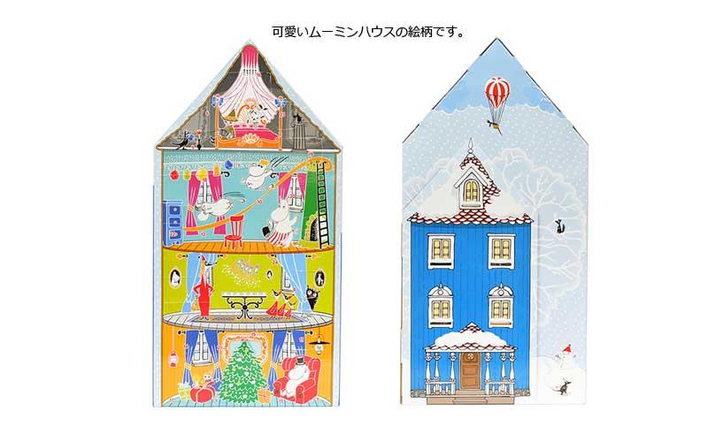 ムーミンアドベントクリスマスカレンダー,martinex,マルティネックス,フィンランド,北欧,北欧雑貨,北欧インテリア,北欧ギフト