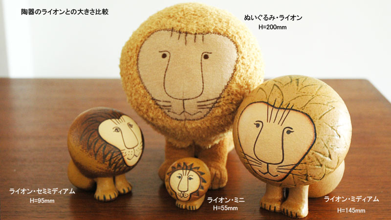 lisa larson,リサラーソン,ライオンぬいぐるみ