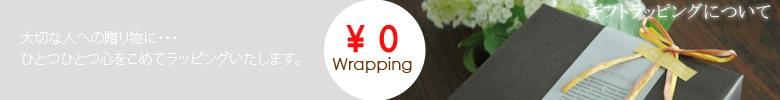 ラッピング包装は無料で承っております。北欧ギフト,プレゼント,贈り物