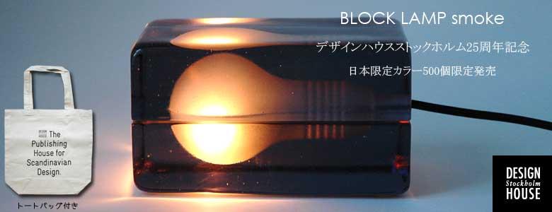 block lamp smoke,ブロックランプ,スモーク,限定販売,デザインハウスストックホルム