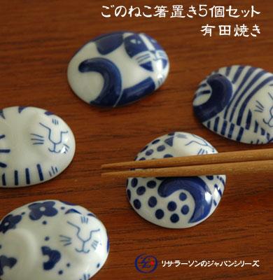 リサラーソン,箸置きごのねこ,リサラーソン・ジャパンシリーズ