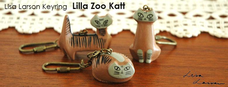 リサラーソン,lisa larson,キーホルダー,lille zoo,リルズー,丸猫,立ち猫,座り猫,北欧スウェーデン,北欧雑貨