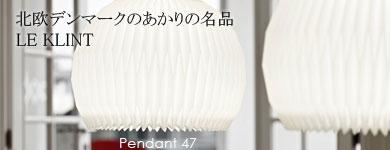 LE KLINT(レ クリント),47,ペンダントライト,デザイナーズ照明,北欧雑貨,北欧インテリア