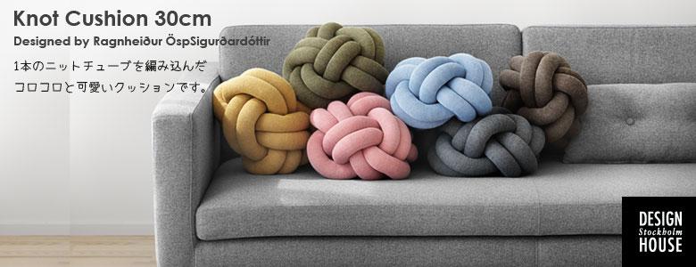 knot cushion,ノットクッション,デザインハウスストックホルム,北欧デザイン,スウェーデン