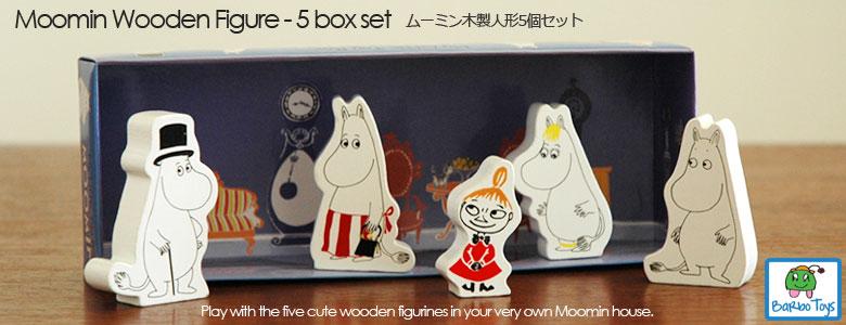 ムーミン木製人形5個セット,barbo toys,バルボトイズ,北欧雑貨,デンマーク