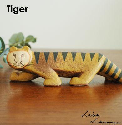 �ꥵ�顼����,lisa larson,tiger,��������,�ȥ�,��ʪ,�̲����֥���,�̲����������ǥ�
