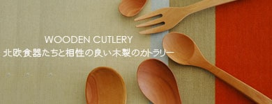 木製カトラリー,北欧食器とも相性の良い木製のカトラリー,北欧雑貨,北欧インテリア,北欧ギフト