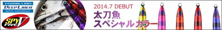 ディープライナーSPY5 太刀魚SPカラー2014
