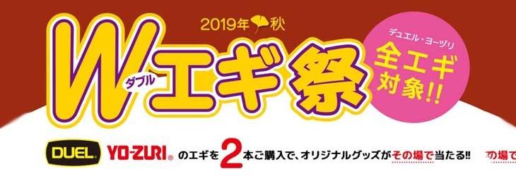 DUEL パタパタ祭2018秋