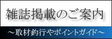 雑誌掲載紹介