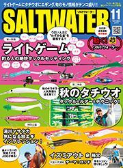 雑誌SALTWATER3