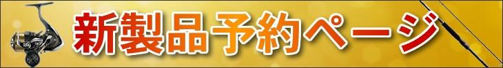 新製品予約ページ