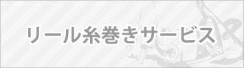 リール糸巻サービス