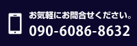 お電話でのお問い合わせ 090-6086-8632