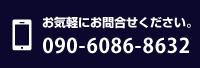 �����äǤΤ��䤤��碌 090-6086-8632