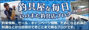いのまた釣具店ブログ